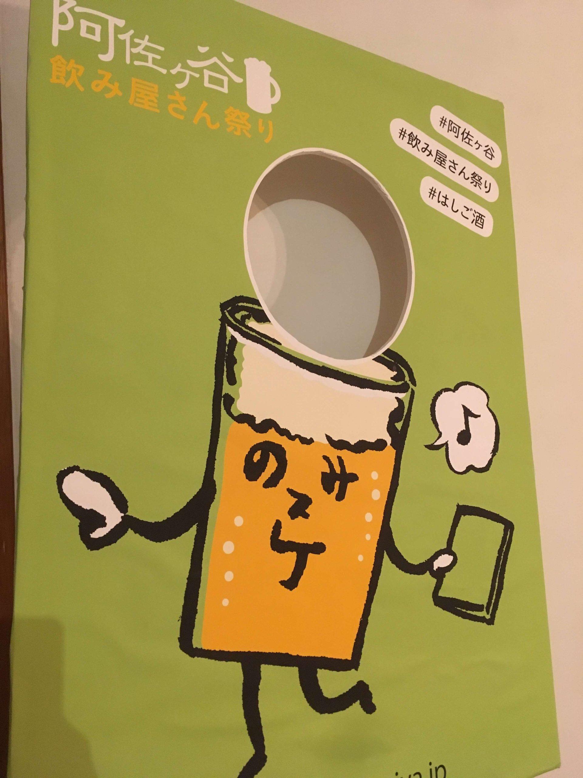 今日から阿佐ヶ谷飲み屋さん祭りです